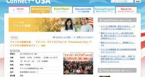 アメリカ・ダイアログ