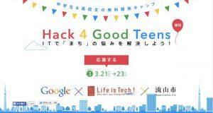 Hack 4 Good Teens