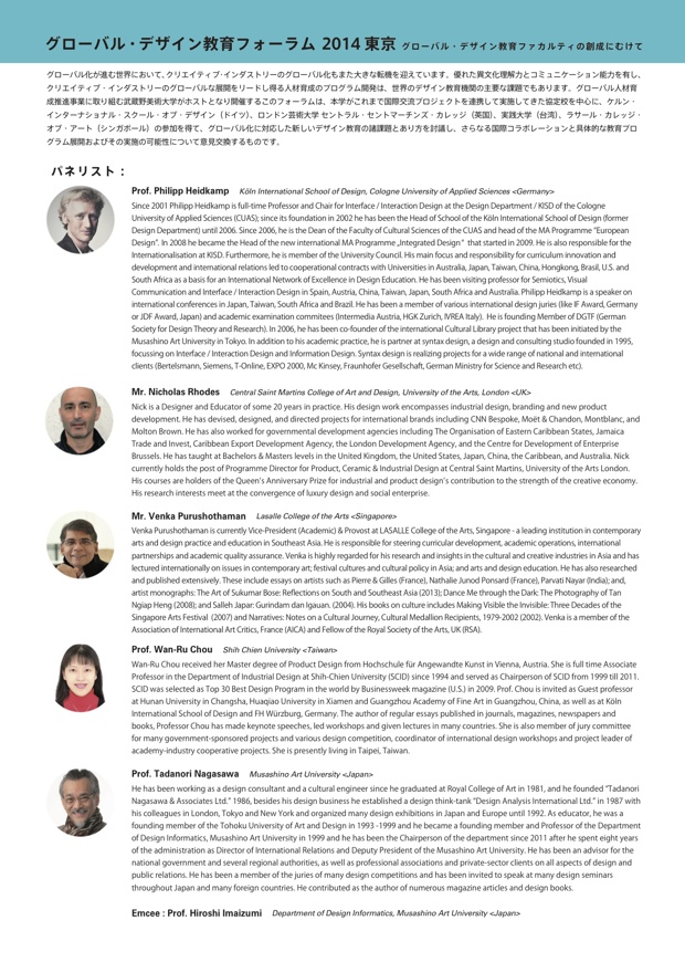 global design education forum