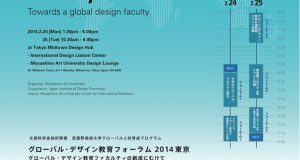 global design education forum2