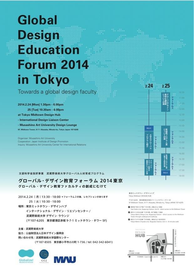 global design education forum2