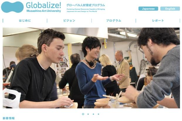 武蔵美の「グローバル人材育成推進事業」に関する情報ページ。http://global.musabi.ac.jp/