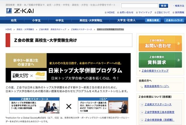 日米トップ大学併願プログラム