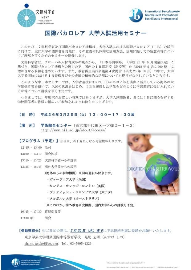 国際バカロレアセミナー
