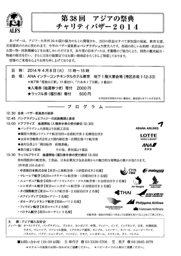 アジアの祭典チャリティーバザー2014