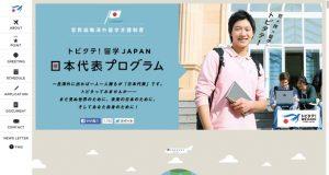 日本代表プログラム3