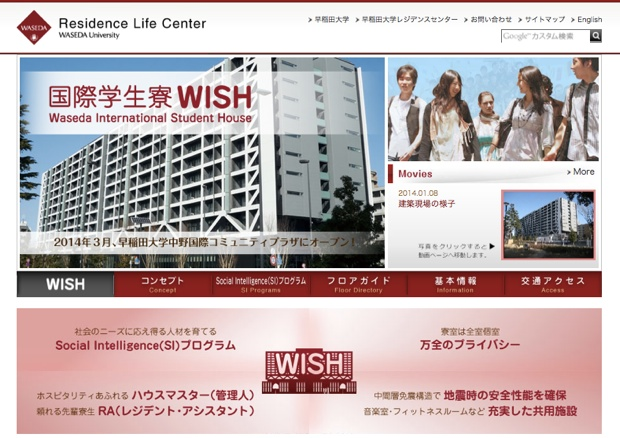 wish早稲田