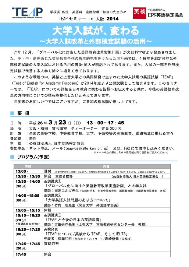 日本英語検定協会】英語検定試験「TEAP」の活用セミナーを大阪にて開催