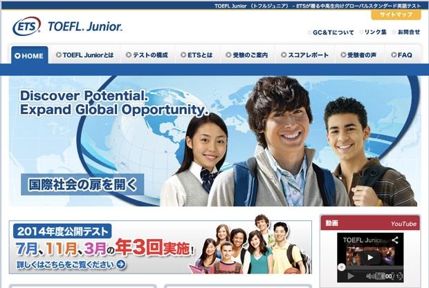 KUMONのグループ企業「グローバル・コミュニケーション&テスティング」