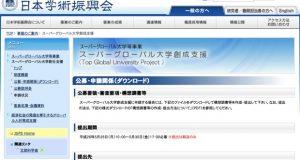 「独立行政法人日本学術振興会」が「スーパーグローバル大学創成支援プログラム委員会」を設置し、審査・評価を行う。