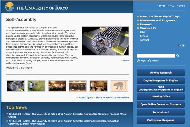 大学のサイトは、留学生向けに英語、中国語、ハングルで展開。