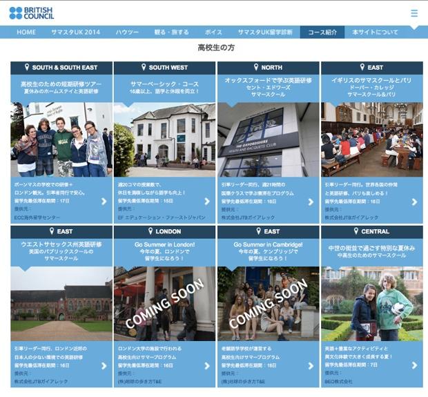 サマスタに掲載されている、高校生向けの留学一覧。