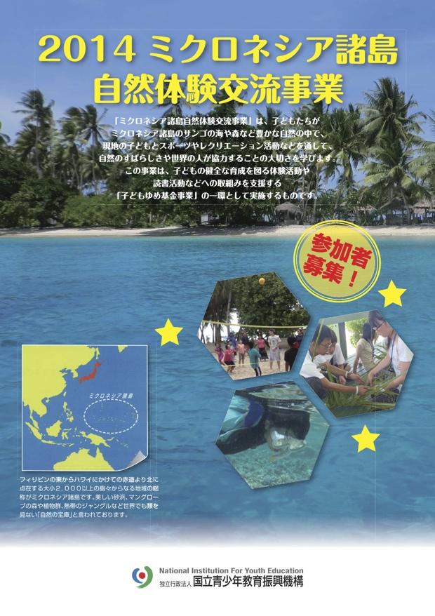 2014ミクロネシア諸島自然体験交流事業2