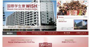 「早稲田大学中野国際コミュニティプラザ」内にオープンした、「Waseda International Student House」(WISH)がオープン。