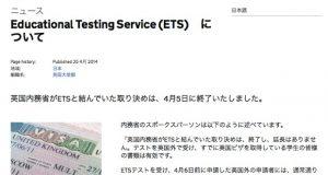 英国内務省がETSテストとの契約を終了したことを、4月25日に英国大使館がウェブで告知。