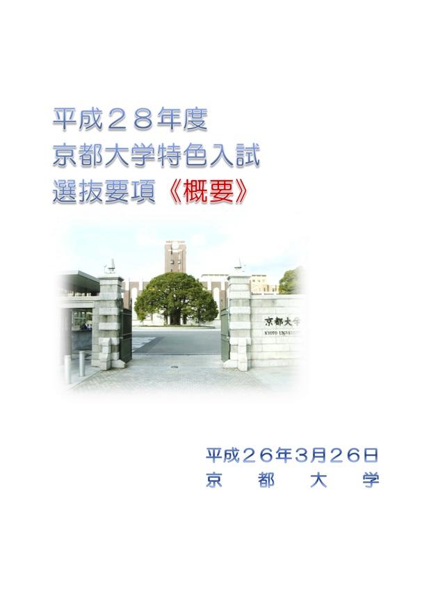 「京大特色入試選抜要項」の概要は、京大のサイトからPDFでダウンロード可能。