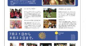 アオバジャパンsummer2014