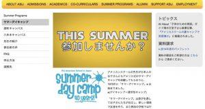 ASIJ summer camp2014