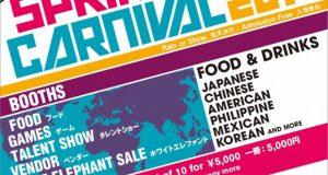 ajis_school carnival