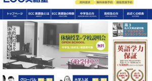 ECC英語塾