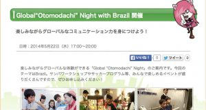 global otomodachi night with brazil