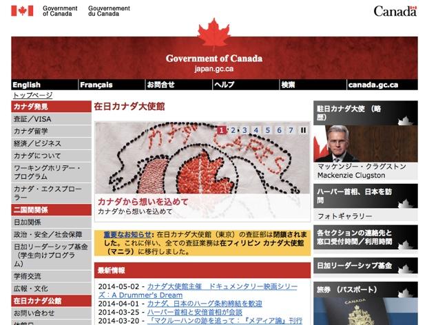 カナダ大使館留学セミナー