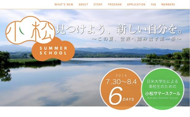 小松サマースクール