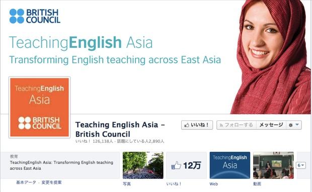ブリティッシュ・カウンシルが運営する、英語教育に役立つ情報をアジアから発信している「Teaching English Asia」のFacebookページ。