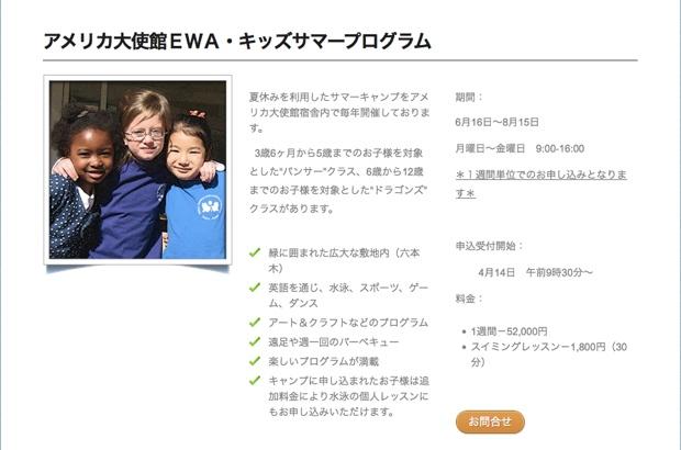 アメリカ大使館EWA・キッズサマープログラム2