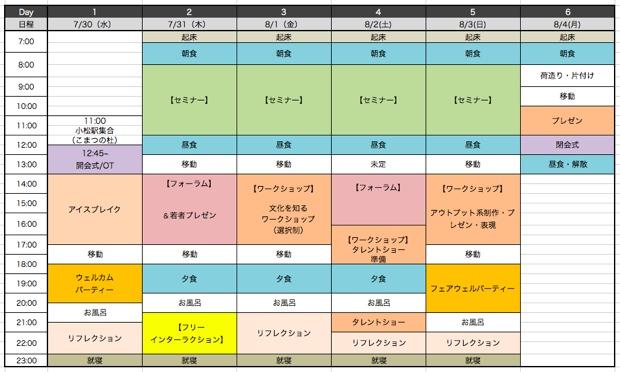 「小松サマースクール」のサイトに掲載されているスケジュール。
