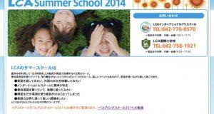 LCA SUMMER SCHOOL