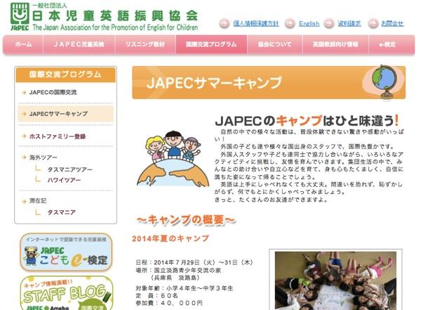 japecサマーキャンプ