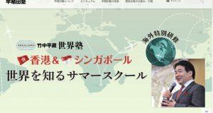 世界塾サマースクール2