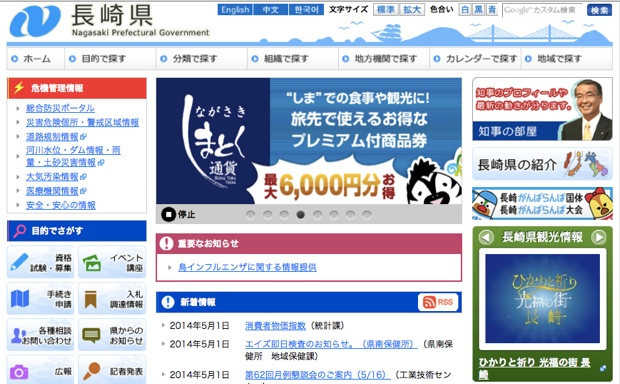 長崎県留学支援事業