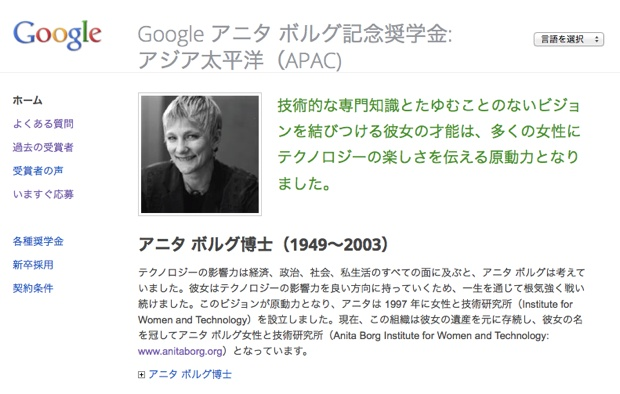 Googleアニタ・ボルグ記念奨学金