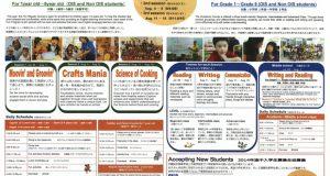 沖縄インターナショナルスクール1