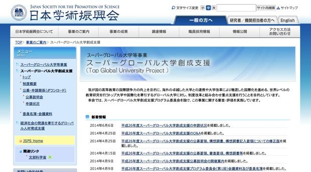 「スーパーグローバル大学」事業は、独立行政法人日本学術振興会が行っています。