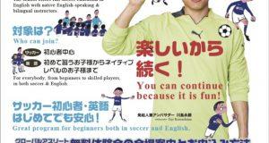 グローバルアスリートサッカースクール