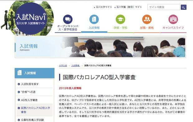 玉川大学国際バカロレアAO型入学審査