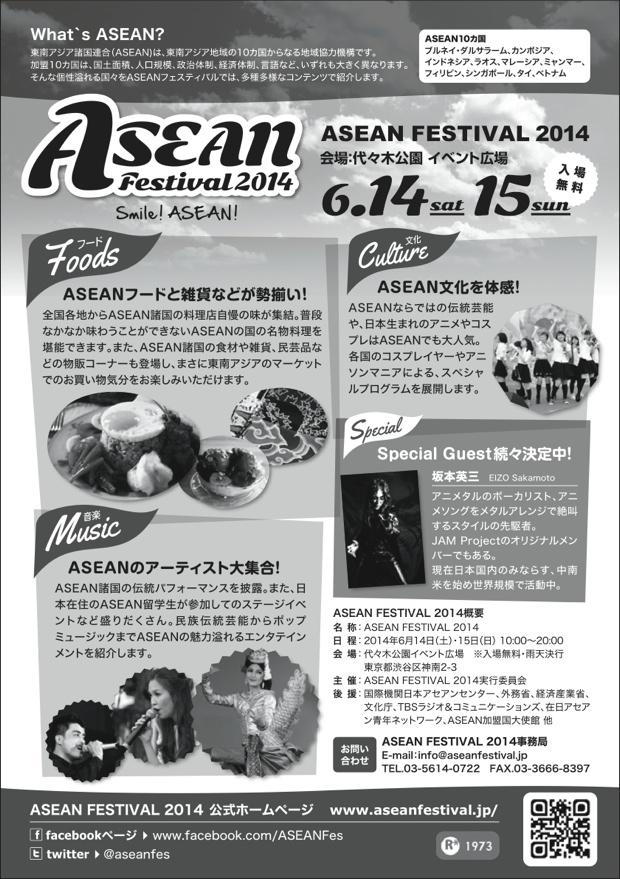 ASEANfes