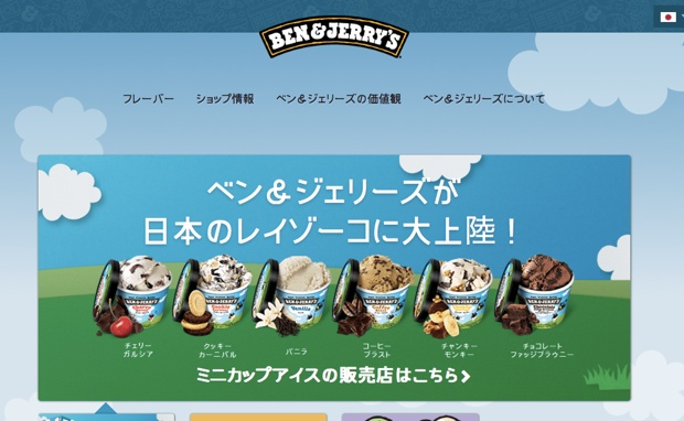 日本では2012年に「表参道ヒルズ」(渋谷区)に1号店がオープンし、吉祥寺(武蔵野市)、豊洲(江東区)、舞浜(千葉県浦安市)の4店舗を展開しています。