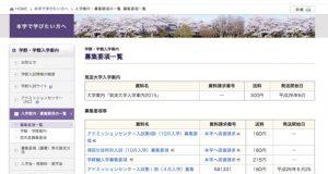 国際バカロレア特別入試