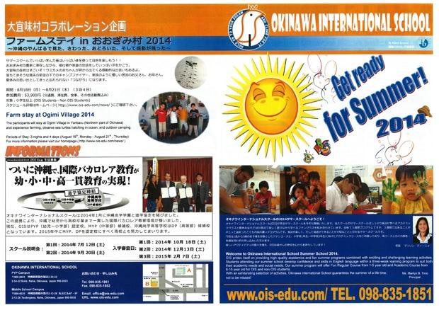 沖縄インターナショナルスクール2