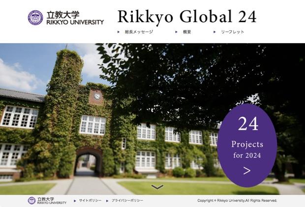 rikkyo global24-2