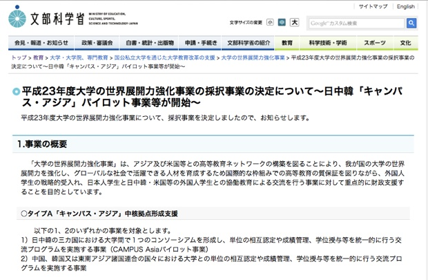 「キャンパスアジア」パイロット事業に関して文科省。