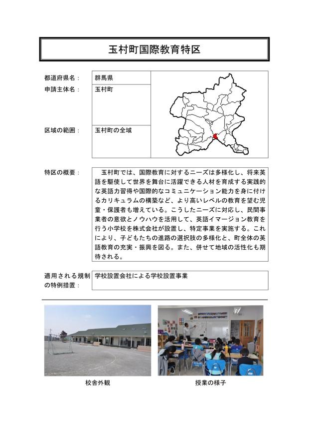 内閣府が2014年6月27日に配布した「第34回認定 構造改革特区計画」資料より。
