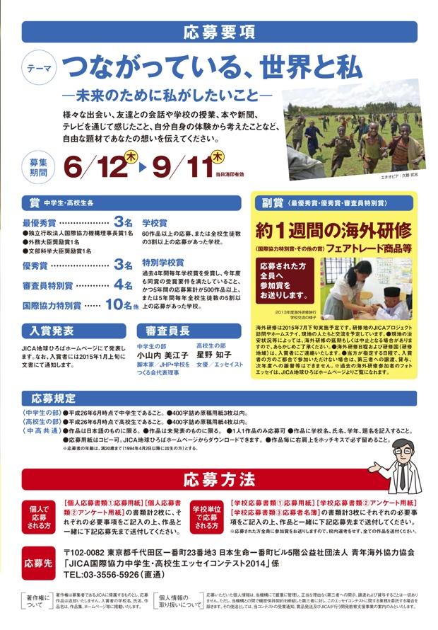 国際協力中学生・高校生エッセイコンテスト2014