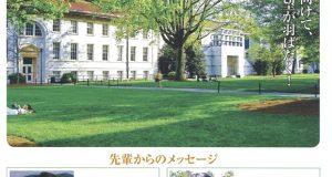 福岡県アンビシャス外国留学奨学金事業