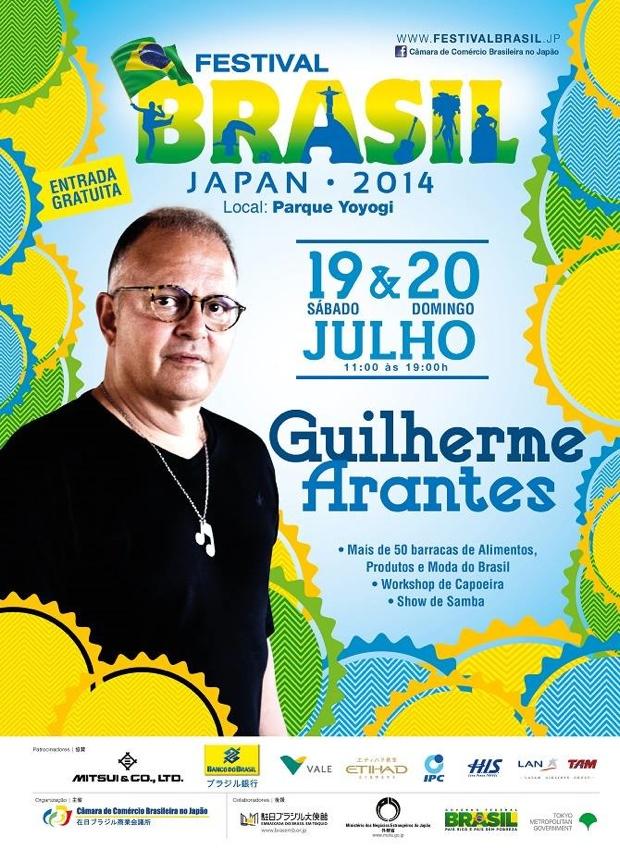 ブラジルフェスティバル2014