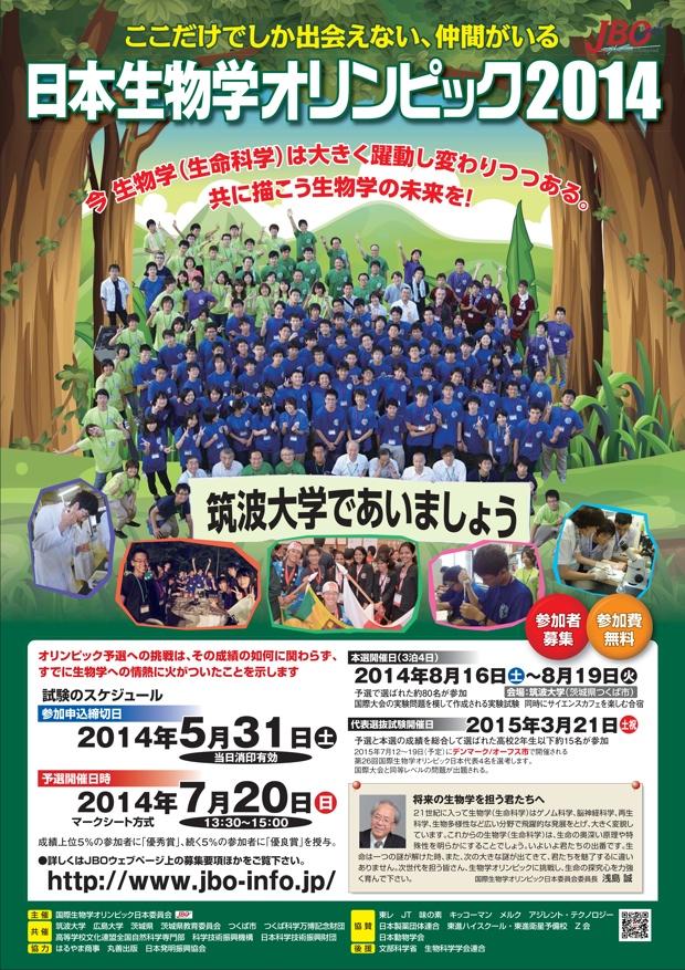 2014年の国内大会「日本生物学オリンピック」チラシ。
